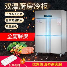 通宝厨房冰柜四门冷藏冷冻双温大容量商用冷柜饭店用立式酒店冰箱图片
