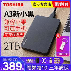 【券减10】toshiba/东芝移动硬盘2t高速usb3