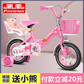 凤凰儿童自行车女孩2-3-4-5-6-7-8-9岁宝宝小孩脚踏车14-16寸单车