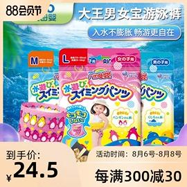 大王游泳纸尿裤L母婴店泳裤婴儿童防水尿不湿M宝宝XL一次性拉拉裤图片