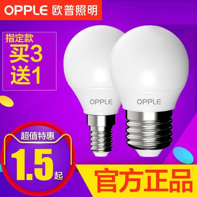 欧普照明led灯泡球泡节能灯e14e27螺口单灯超亮光源小电灯泡家用