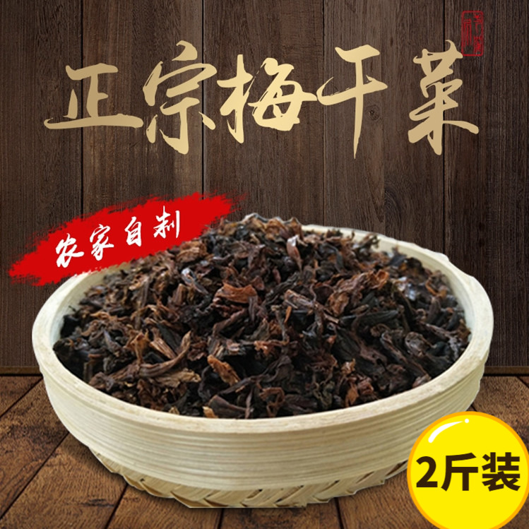 In 2020, the new dried vegetables with dried plums in Shaoxing are authentic, and there is no need to wash the dried mustard in bulk and the dried and moldy vegetables are not washed