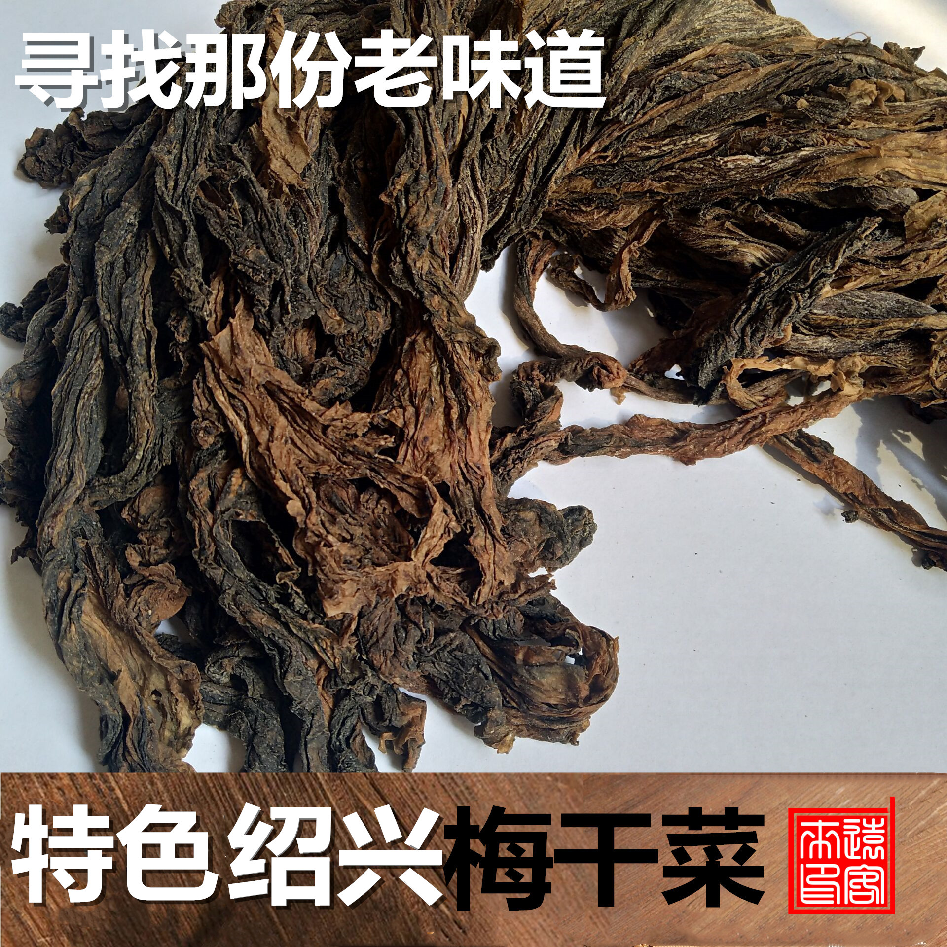 Yuanke Meicai dry goods free of washing plum dried vegetables farmhouse authentic Wugan vegetables Shaoxing specialty dried mustard 500g