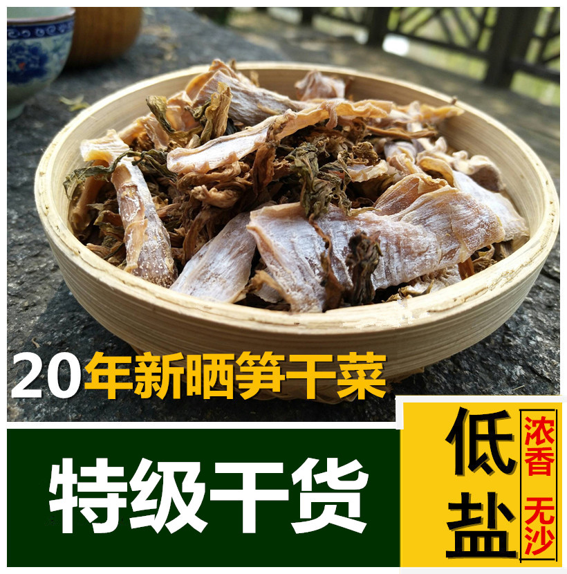 New dried bamboo shoots and dried vegetables in 2020