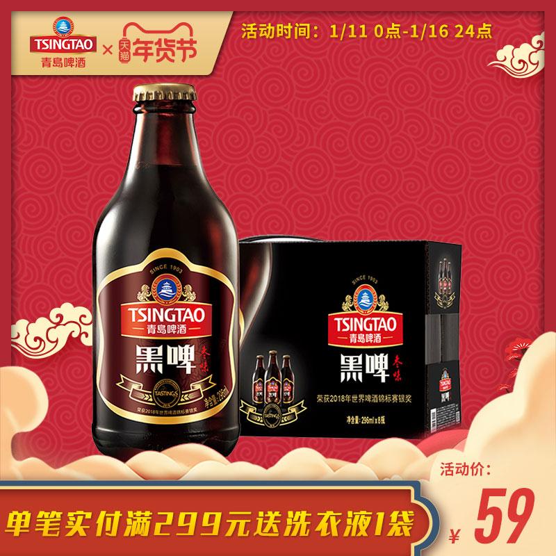 青岛啤酒 焦香浓郁枣味黑啤酒296ml*8瓶清爽愉悦啤酒整箱包邮