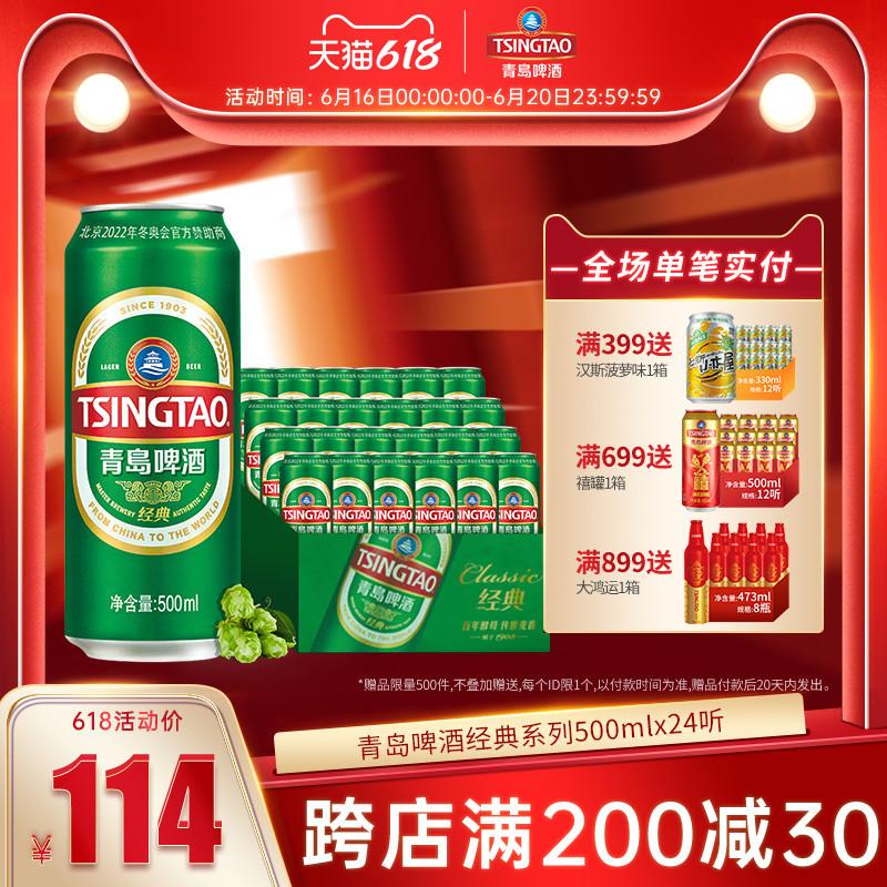 青岛啤酒经典啤酒500ml*24听青岛生产直营整箱日期新鲜