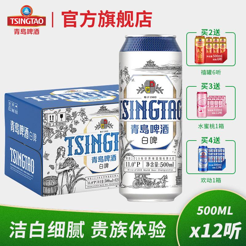 青岛啤酒日期新鲜 白啤11度500ml*12听罐啤新品上市