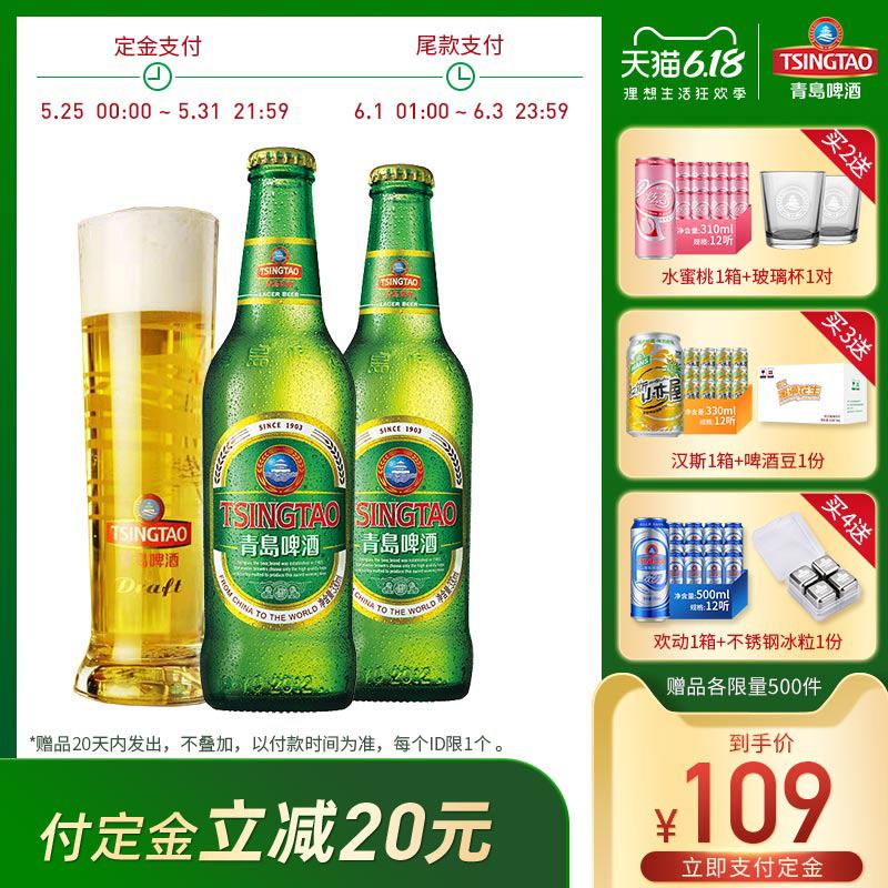 【预售】青岛啤酒经典啤酒330ml*24瓶青岛生产官方直营