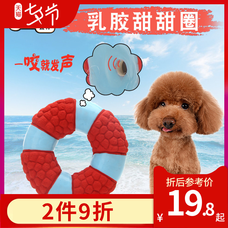 Dog Voice Toy Itte Bite Latex Large Dog and Puppy Molar Interactive Pet Toy Golden Hair Teddy