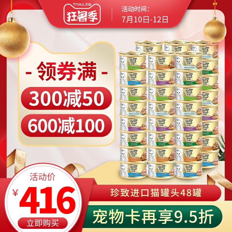 Консервированная еда для кошек Артикул 578813092666