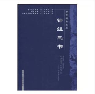 文库9787802318243中国中医药出版 新品 针经三书中医经典 社