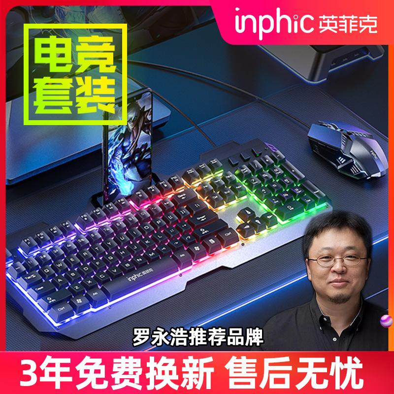 英菲克V680键盘鼠标套装游戏有线家用台式机电脑笔记本办公打字USB外设机械手感外接网吧DNF电竞lol专用手托