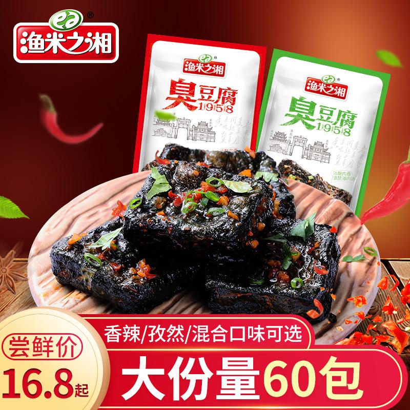 渔米之湘长沙臭豆腐油炸豆干湖南特产零食小吃香辣味小包装臭干子