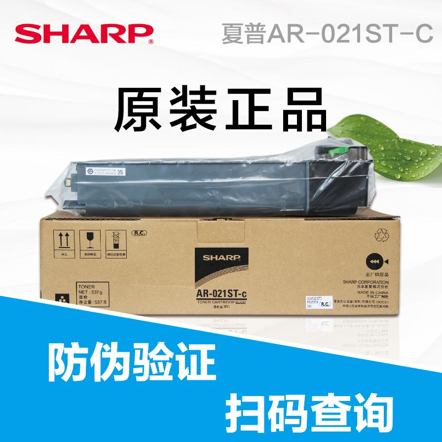 原装正品夏普AR-021ST-C粉盒 3818 4818 S 3020 4821 D 墨粉 碳粉