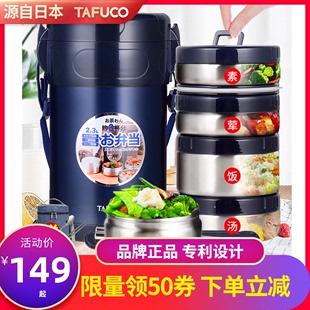 升级款日本泰福高保温饭盒上班族日式提锅学生多层便携饭桶保温桶品牌