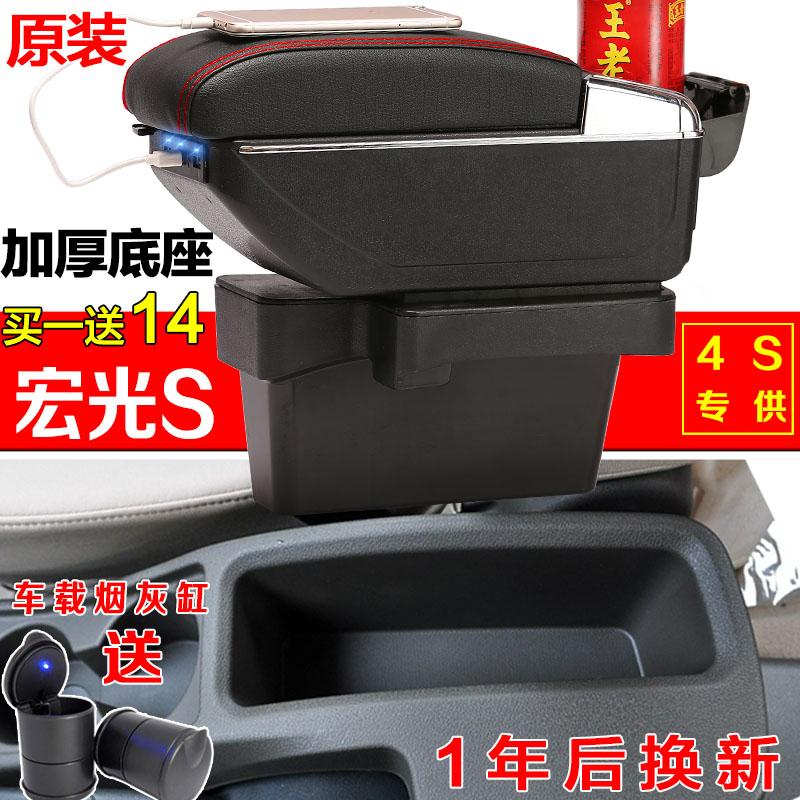 五菱宏光S扶手箱专用14 15 16新宏光储物盒中央免打孔改原装配件