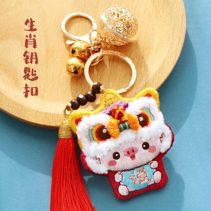 diy手工制作刺绣钥匙扣生肖醒狮创意生日礼物送男友情侣一对挂件