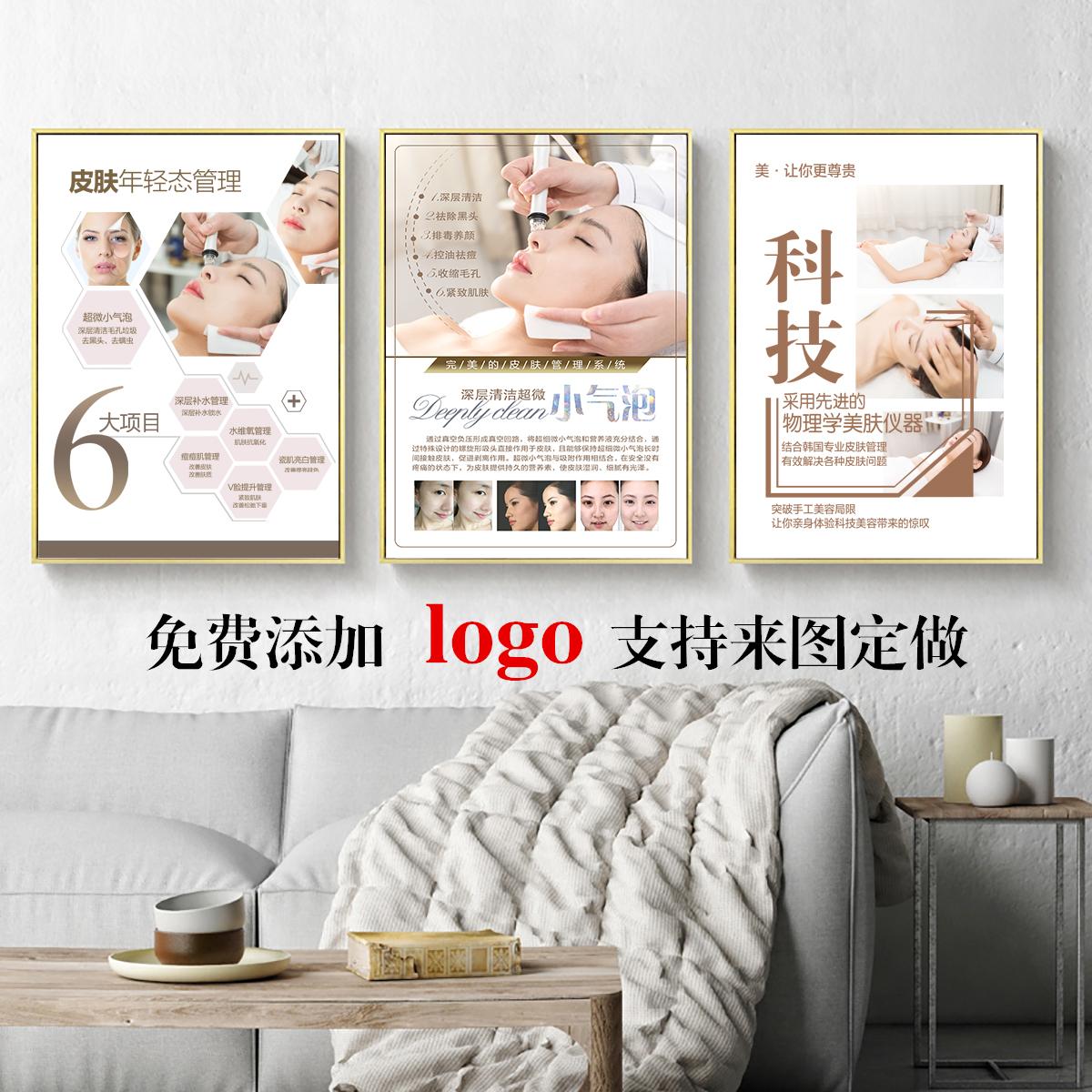微整形海报皮肤管理中心墙壁画美容院装饰画医疗美容机构宣传广告