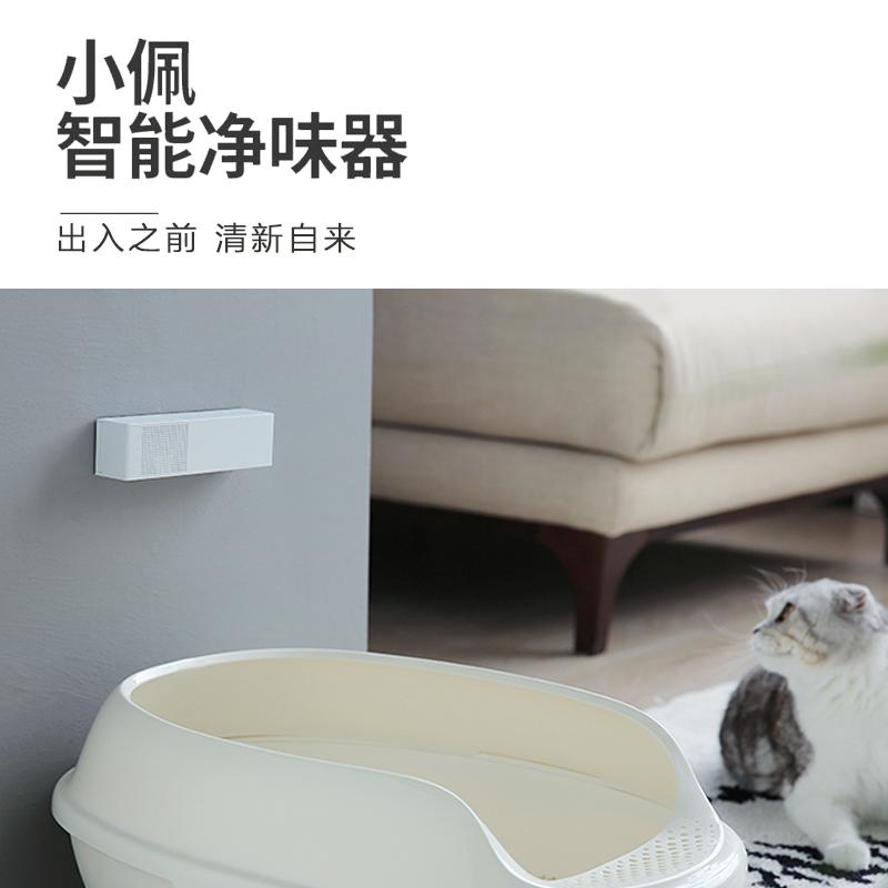 Petkit intelligent odor purifier indoor air purification equipment dog cat urine cat litter deodorant