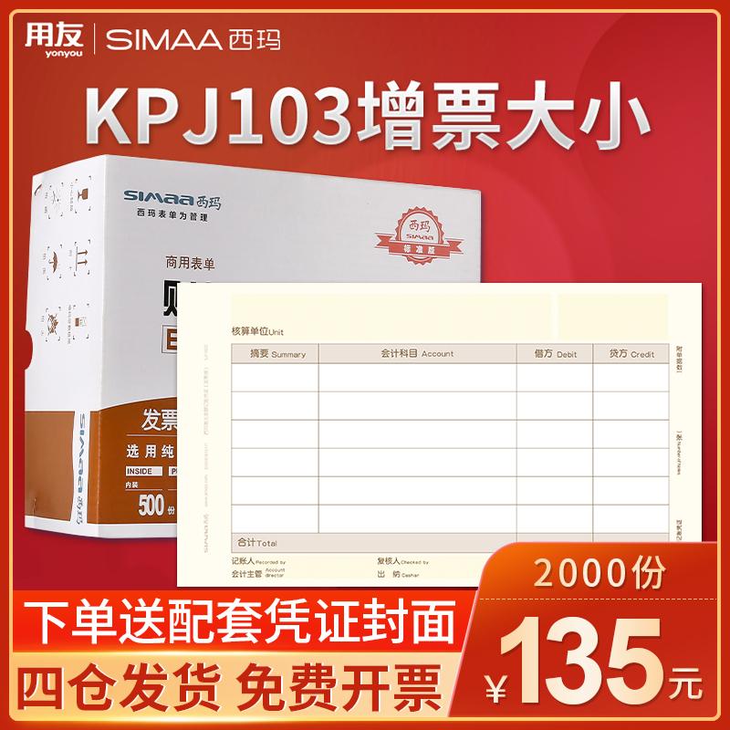 用友西玛增票版凭证纸240×140 发票KPJ103规格 金额记账凭证打印纸用友软件T3 T6 U8 NC 好会计适用SJ111031