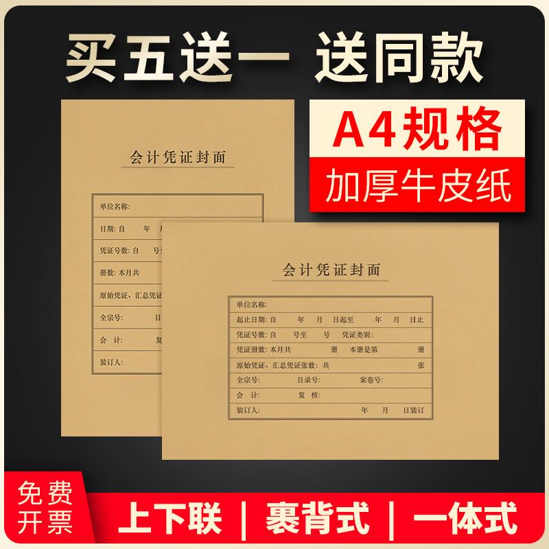 买五50套大号a4会计凭证封面收纳盒