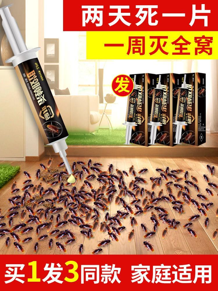限8000张券蟑螂药一窝端胶饵灭蟑螂克星无毒厨房家用强力杀蟑螂屋神器全窝端