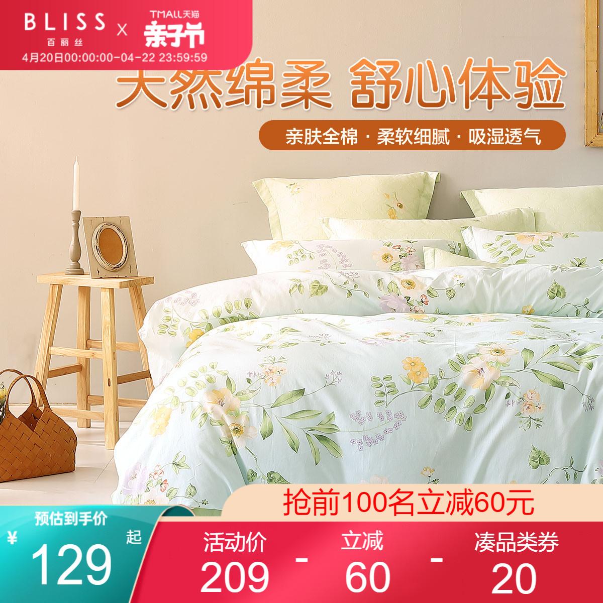 水星家纺百丽丝全棉印花100%纯棉三四件套床单被套ins风床上套件