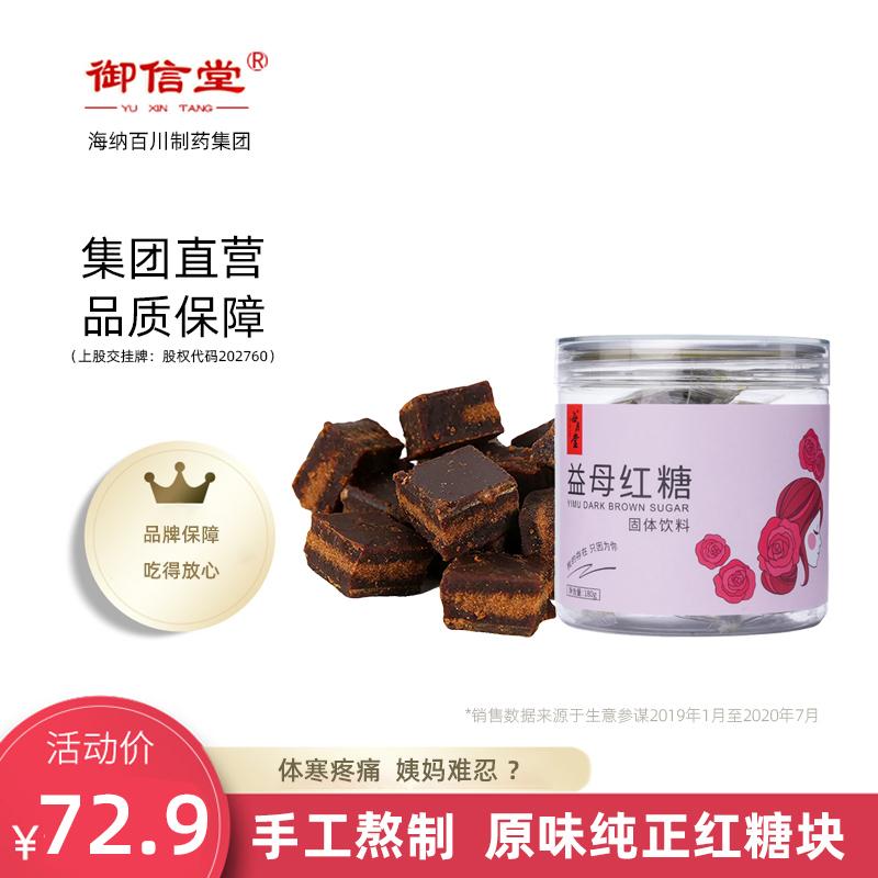【爆款返场】每月堂益母红糖块姜茶大姨妈