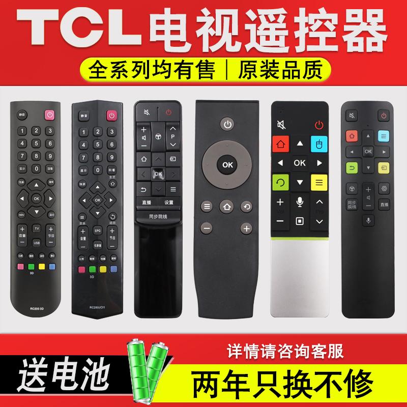 TCL液晶电视机遥控器原装万能通用RC200 3D 2000C02/C11 R11 07DCI1/I2 801L 801C 260JC11/14 601JCI2 RC199