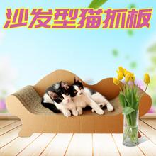 沙发猫抓板木贴面加厚耐磨磨爪器猫抓板宠物用品猫玩具大号胖猫