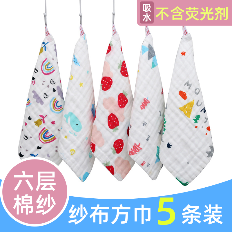 Baby cotton mouth towel baby face wash household towel six layer gauze small square towel absorbent square handkerchief soft