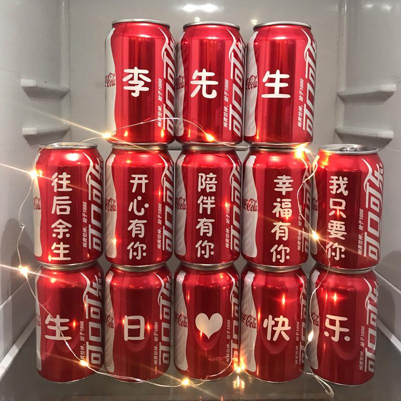 可乐定制易拉罐啤酒刻字男朋友老公生日礼物女结婚纪念日情人节