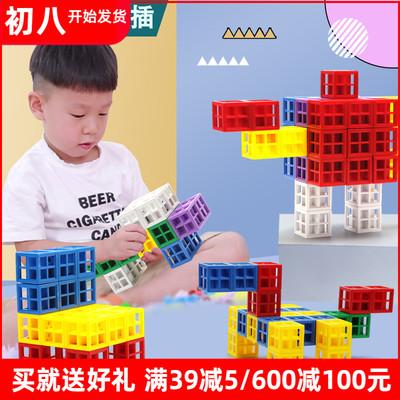 晨风益智创意玩具塑料积木方块拼搭创新拼插积木幼儿园儿童玩具