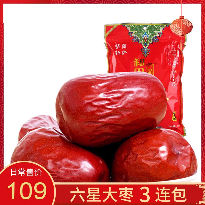 一品玉和田六星450g*3袋红枣