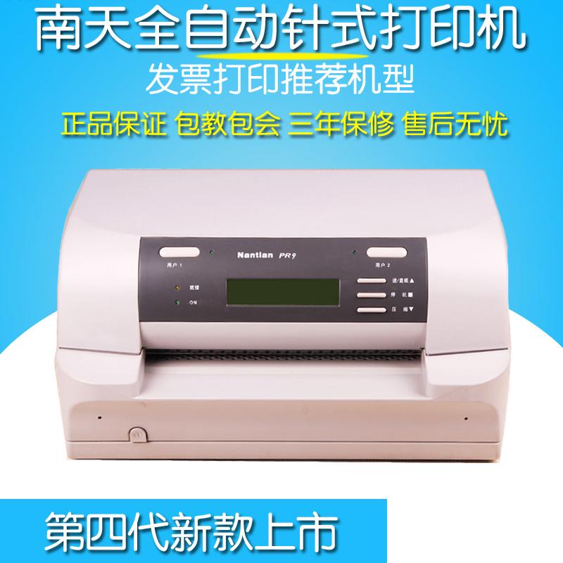 南天PR9 pr2e增值税发票平推24针式打印机全自动票据快递单连打印