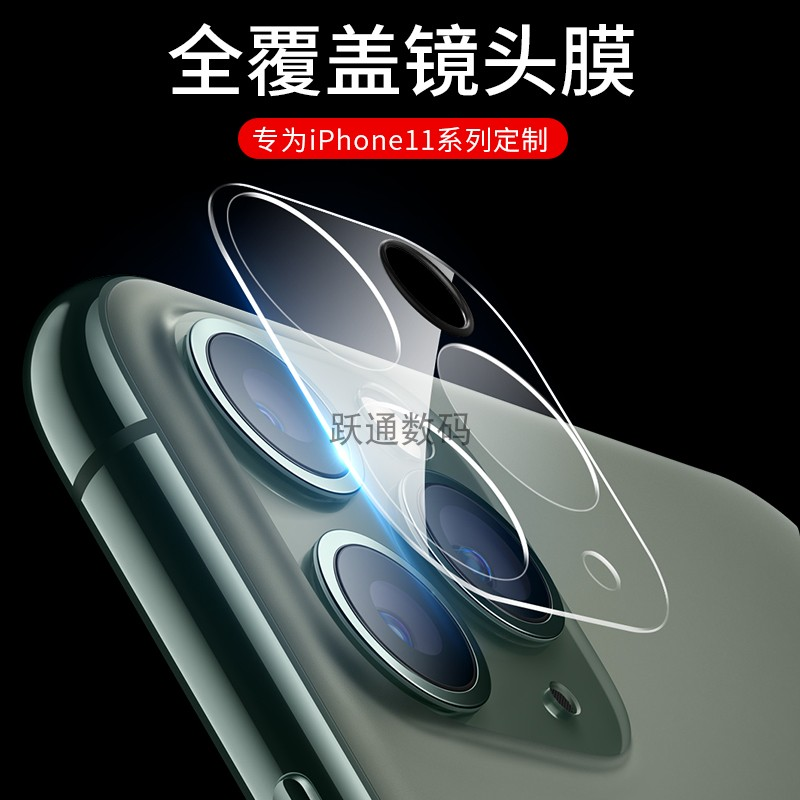 Suitable for iPhone 11 lens film apple 11pro Max camera protective film promax mobile phone lens ring