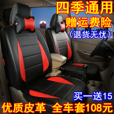 Suitable for Wuling Hongguang s Glory V Light seat cover 7-seater 8-seater van small card four seasons all-inclusive leather seat cover