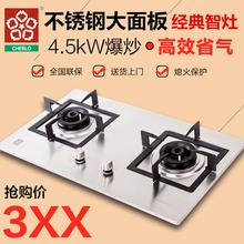 大面板不锈钢燃气灶双灶嵌入式 XL063 煤气灶天然气液化气灶CHEBLO