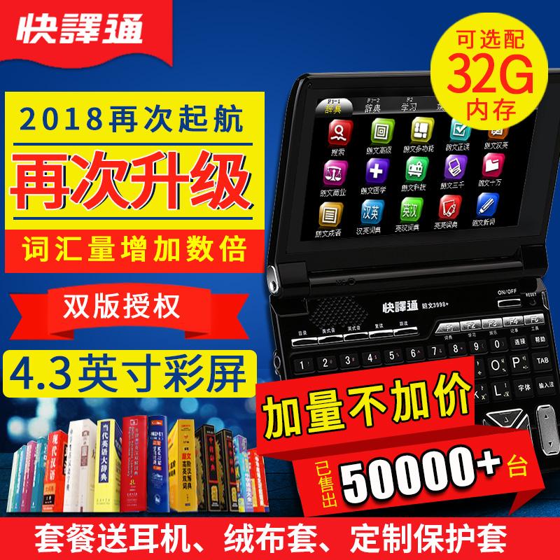 快译通3998+彩屏电子词典学习机