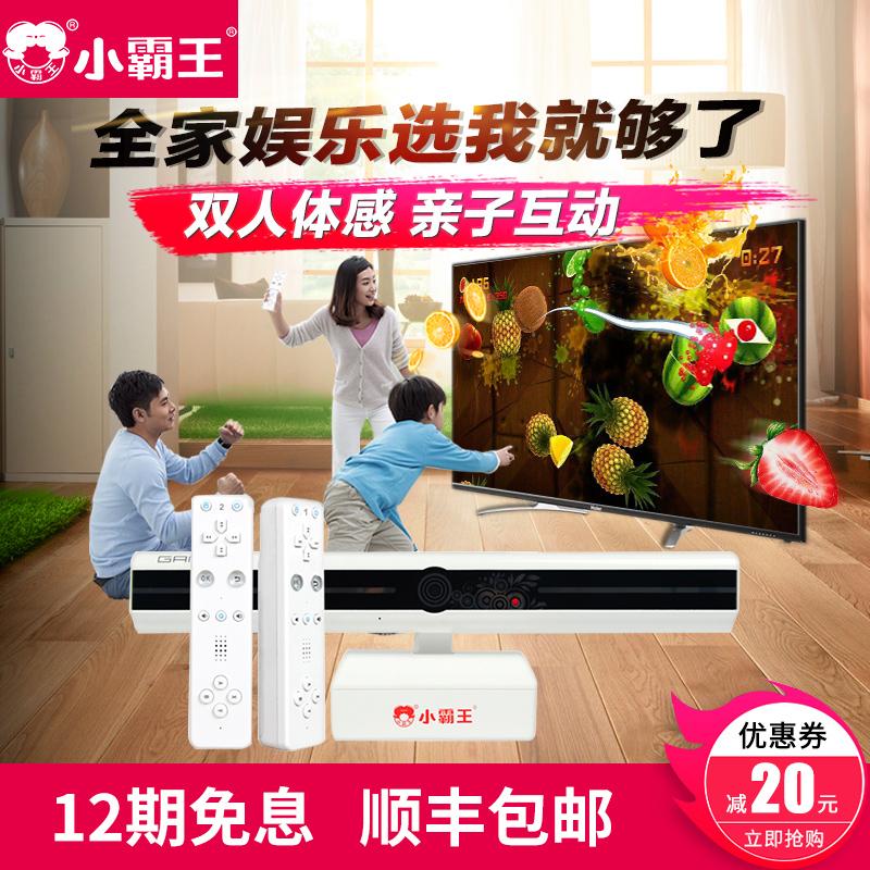 小霸王体感游戏机G80无线手柄电玩健身跳舞跑步娱乐亲子互动连电视家用双人游戏机怀旧老式红白童年游记盒子