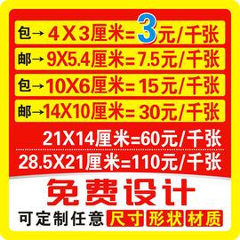 不干胶定做微信二维码贴纸制作透明LOGO商标广告彩色标签标贴印刷