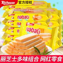 丽芝士威化饼干印尼进口nabati纳宝帝奶酪夹心芝士桶散装整箱零食
