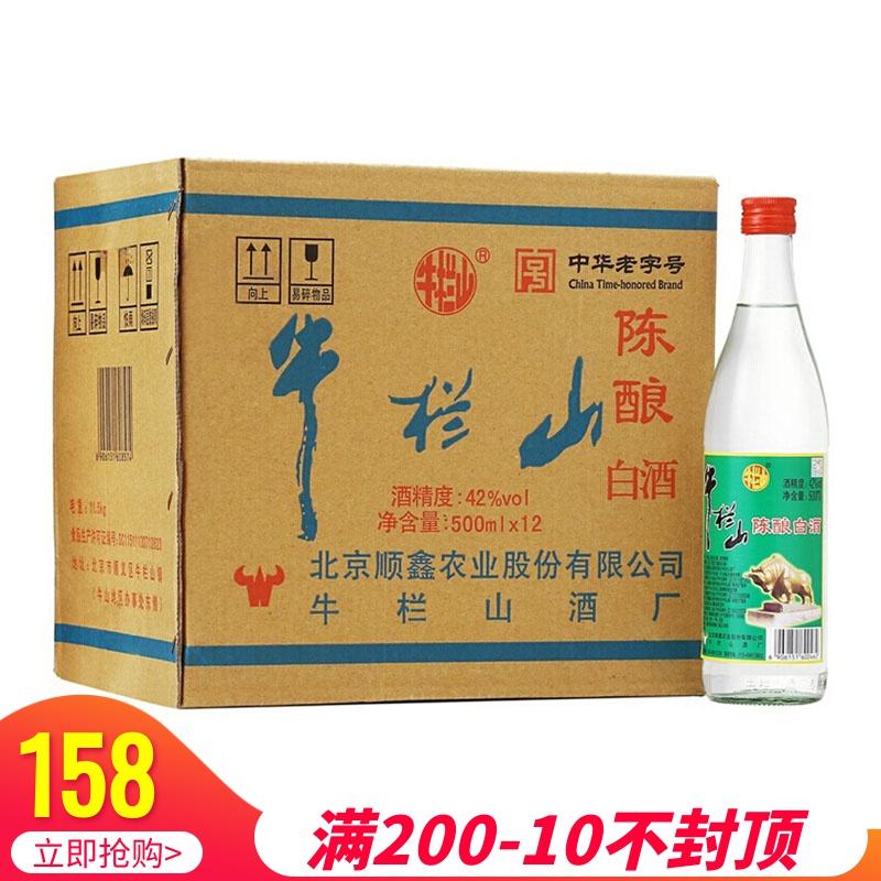 北京牛栏山二锅头百年陈酿42度500ml整箱12瓶装AY盖浓香型白酒水