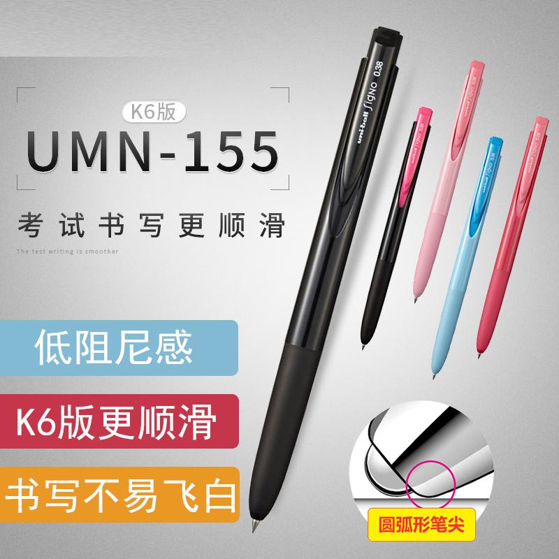 日本UNI三菱Signo RT1 UMN-155中性笔按动水笔0.38/0.5mm签字笔办公学生用可换笔芯黑笔彩色手账专用日系文具