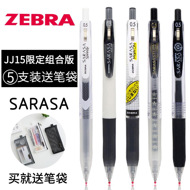 5支装ZEBRA斑马中性笔jj15限定套装日本文具黑笔学生用SARASA按动0.5水性笔签字速干 笔芯日系官方旗舰店官网
