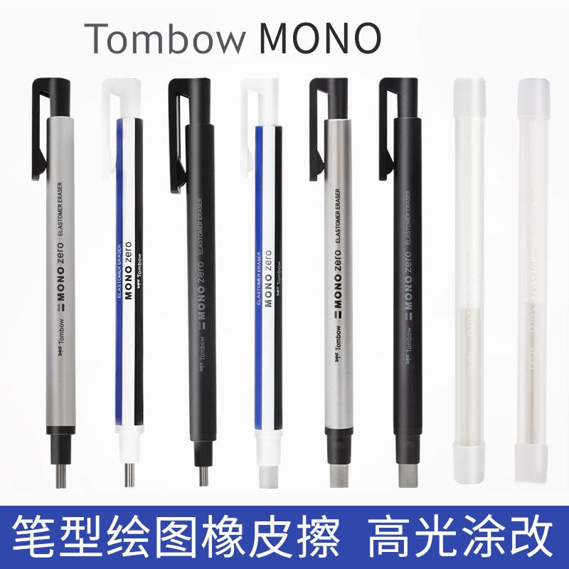 日本Tombow蜻蜓MONO方头圆头超细笔型铅笔自动橡皮擦素描高光橡皮学生考试美术橡皮擦细节擦得干净