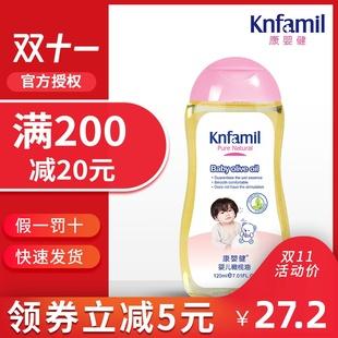 康婴健橄榄油120ml男女宝宝抚触油