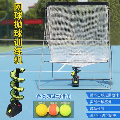 网球抛球机教练送球机自助单人带接球网挥拍练习器多球训练发球机