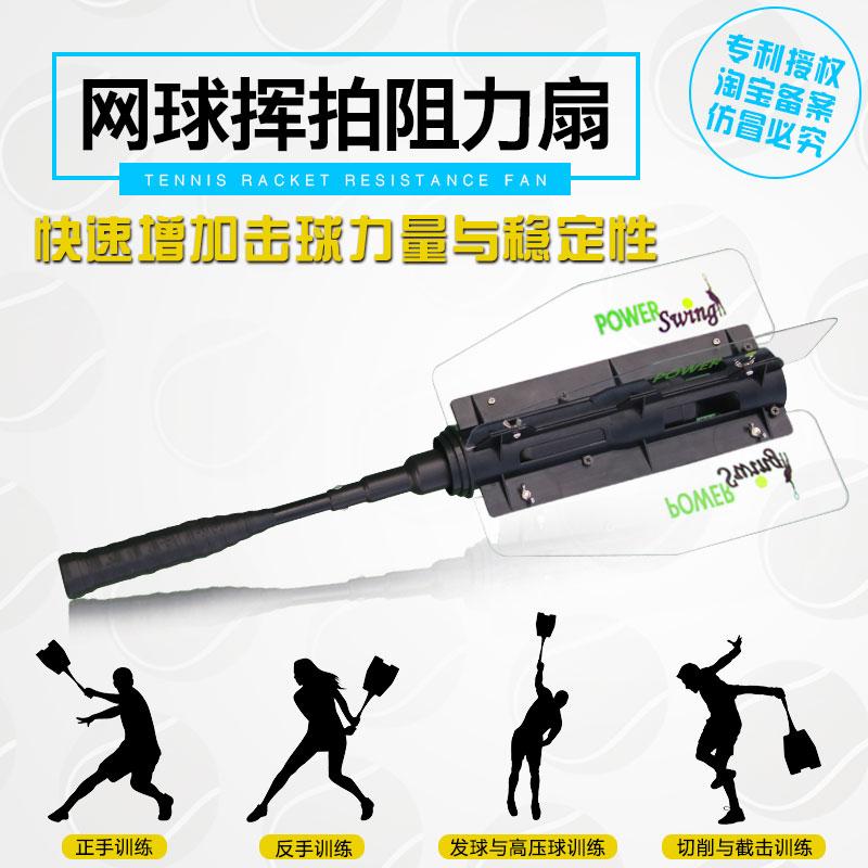 Патент подлинный теннис команда бить блок сила практика вентилятор вентилятор тренер модернизированный команда бить скорость взрыв волосы сила