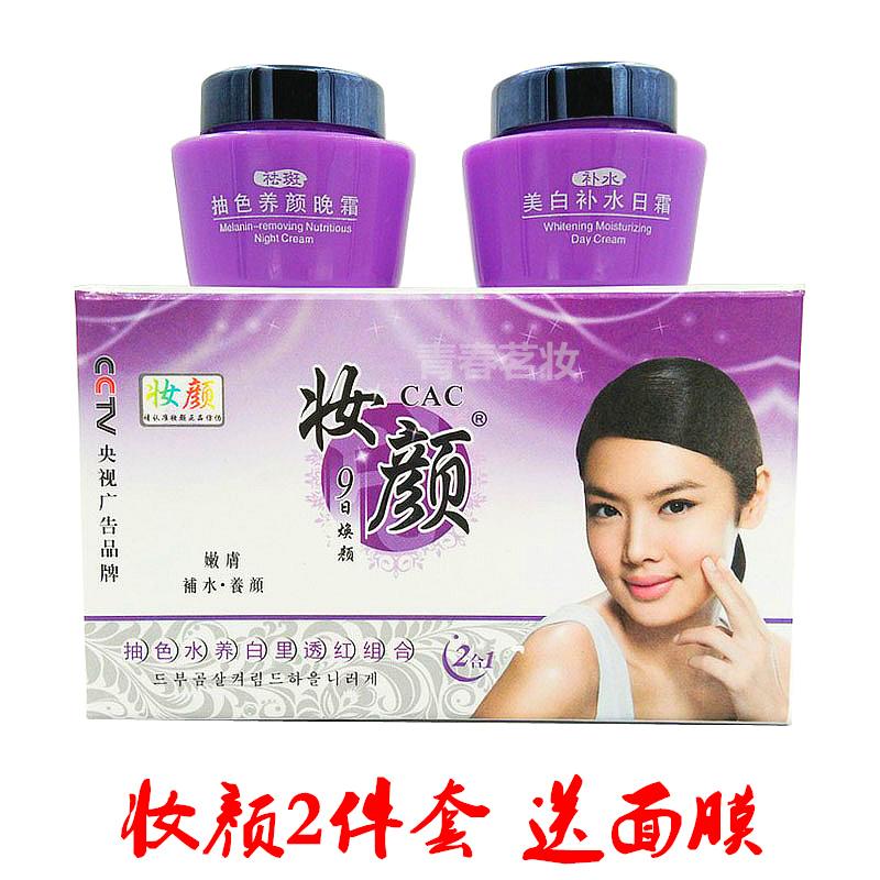 妆颜抽色水养白里透红二合一补水润冬季女擦脸的护肤品早晚霜推荐